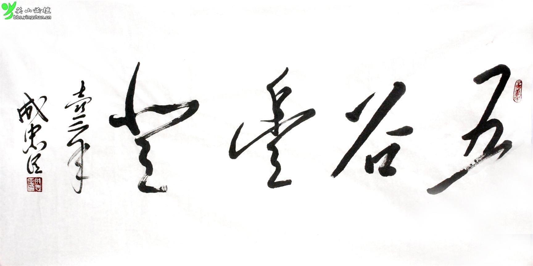 成忠臣国画《松鹤图》   7.成忠臣书法   8.成忠臣书法    9.