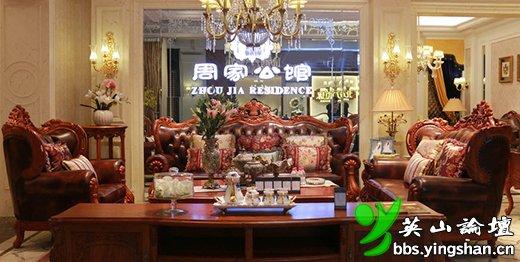 刷新红木家具颜值-欧式红木家具品牌周家公馆