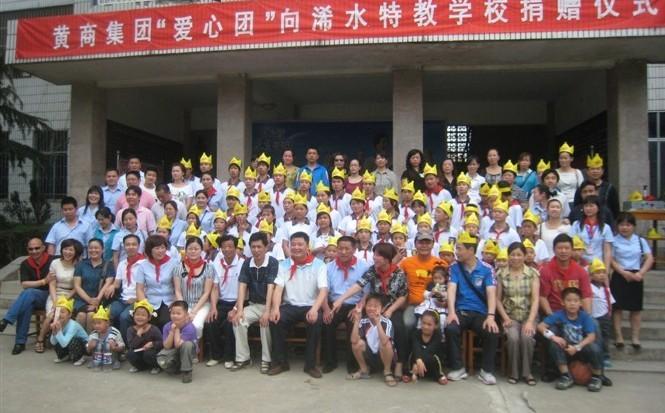 2009年六月一日,参与了黄商集团组织的浠水、英山特教学校爱心活动后,赶赴英山特教学校,分发节日礼物,定 ...